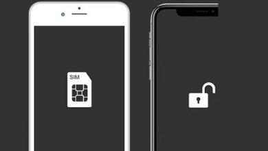 كيفية فتح قفل شريحة الاتصال في الايفون المقفل وتشغيل أي شبكة عليه؟