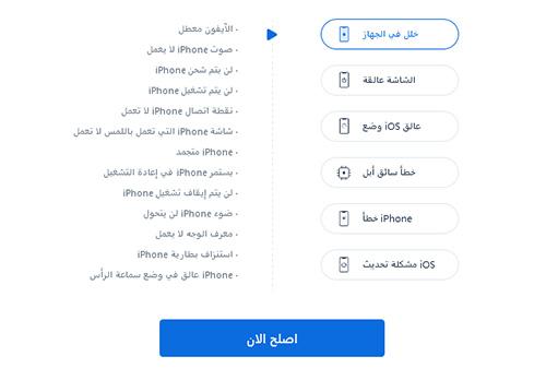 كيفية إصلاح مشاكل نظام iOS بدون فقدان البيانات مع برنامج ReiBoot ؟