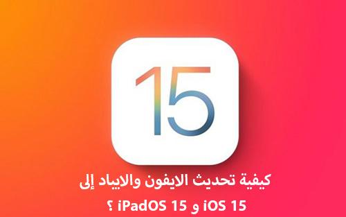 كيفية تحديث الايفون والايباد إلى iOS 15 و iPadOS 15 الآن بسهولة - دليل كامل!