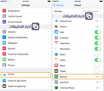 تحديث iOS 15 النسخ الاحتياطي عبر سحابة الآي كلاود