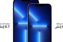 شاشة ايفون 13 برو - معدل تحديث حتى 120 هيرتز بفضل تقنية ProMotion - تعرف عليها!