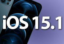 تحديث iOS 15.1 - إطلاق النسخة التجريبية الأولى وهذا التعديلات الجديدة!