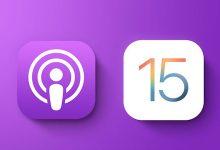 تحديث iOS 15 - ما الجديد في تطبيق البودكاست؟