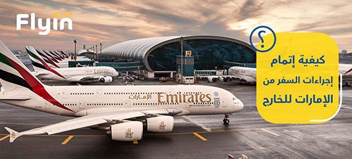 كيفية إتمام إجراءات السفر من الإمارات للخارج ؟