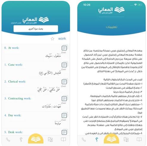 قاموس المعاني - قاموس عربي إنجليزي