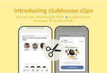 الآن أصبح بإمكانك تسجيل محادثاتك على تطبيق كلوب هاوس!