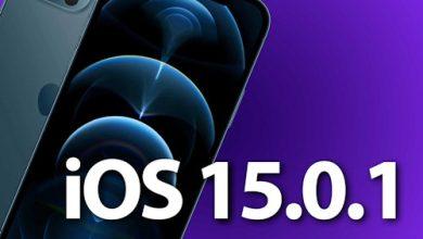 ابل تطلق تحديث iOS 15.0.1 لإصلاح بعض المشاكل!